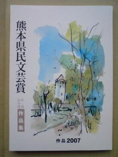 熊本県民文芸賞