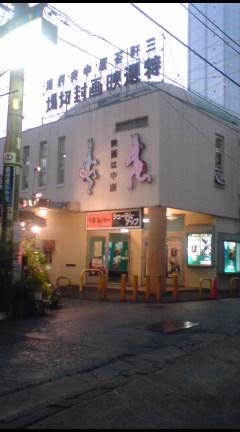 三軒茶屋映画劇場