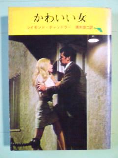 入浴本『かわいい女』