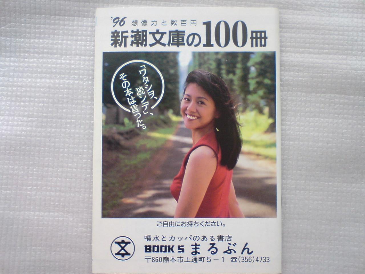 ワタシヲ、読ンデ