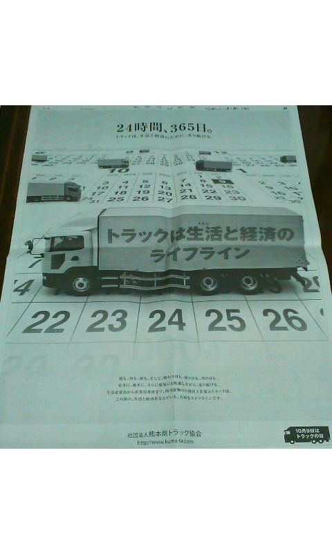 トラック協会の意見広告